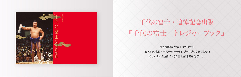 千代の富士・追悼記念出版 『千代の富士 トレジャーブック』 大相撲総選挙第1位の栄冠!第58代横綱・千代の富士のトレジャーブック発売決定!あなたのお部屋に千代の富士記念館を運びます!