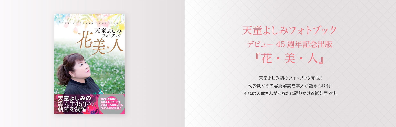 天童よしみフォトブック デビュー45週年記念出版『花・美・人』 天童よしみ初のフォトブック完成!幼少期からの写真解説を本人が語るCD付!それは天童さんがあなたに語りかける紙芝居です。