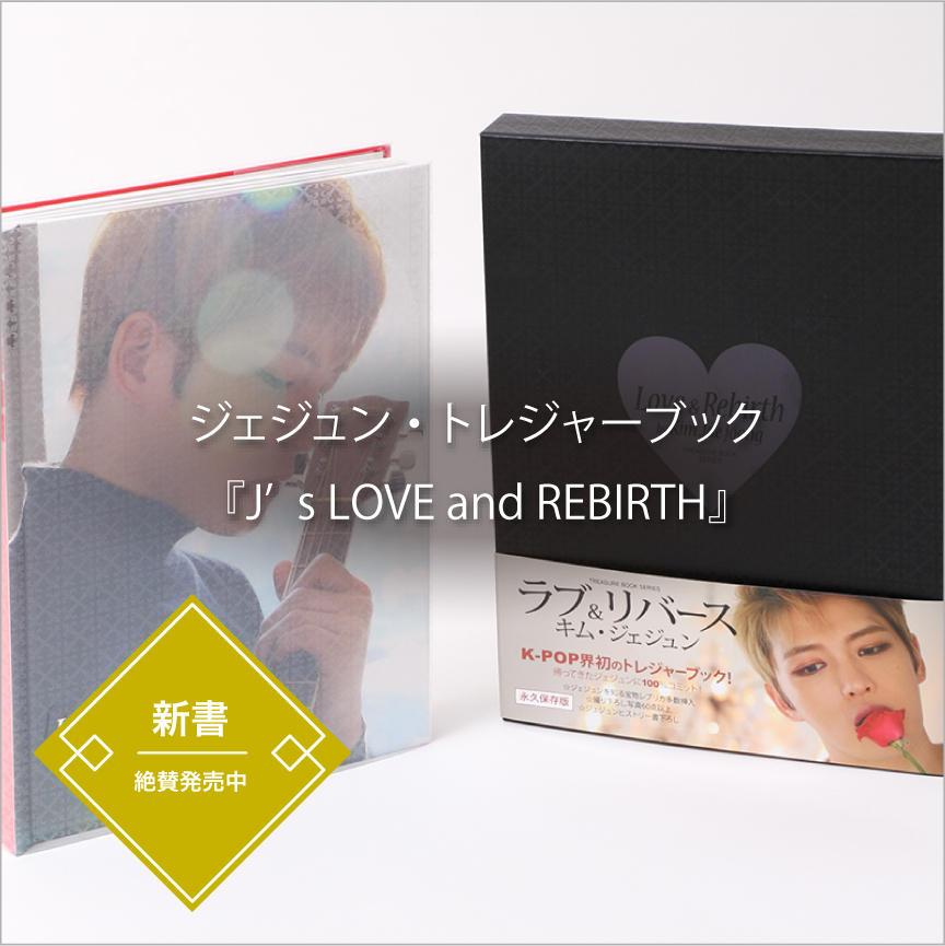 ジェジュン・トレージャーブック『J'sLOVE and REBIRTH』