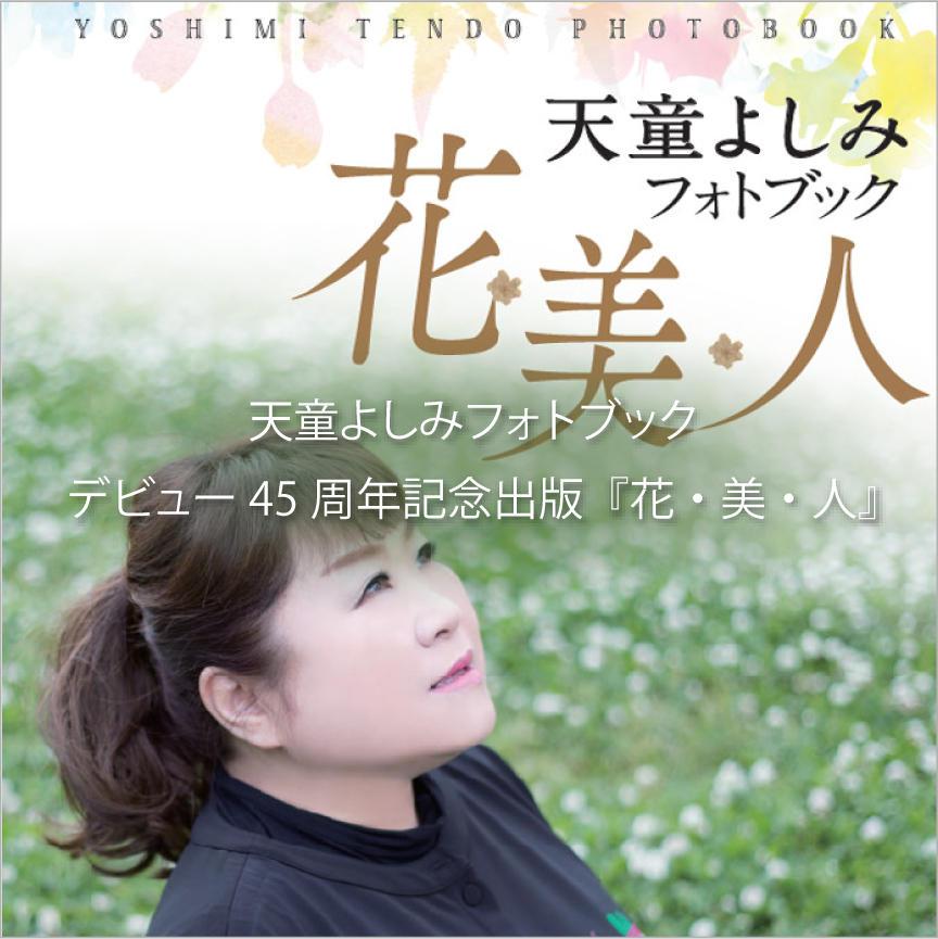 天童よしみフォトブック デビュー45周年記念出版『花・美・人』